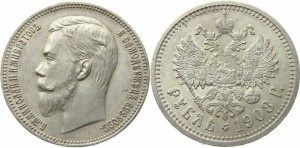 1 рубль 1908 года -