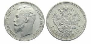 1 рубль 1910 года -