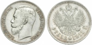 1 рубль 1911 года -