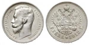 1 рубль 1912 года -