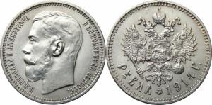 1 рубль 1914 года -