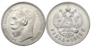 1 рубль 1915 года -