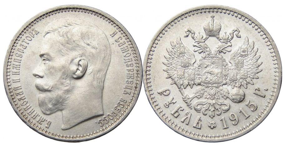 Цена рубля николая 1915 г вставлять монеты в альбом
