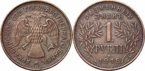 1 рубль 1918 года - Армавир. Выпуск второй
