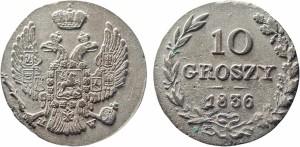 10 грошей 1836 года