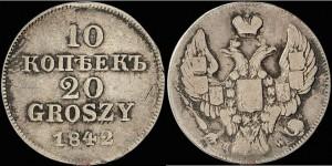 10 копеек - 20 грошей 1842 года