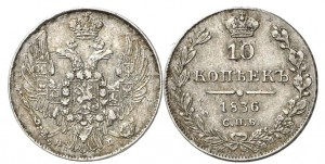 10 копеек 1836 года