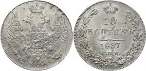10 копеек 1837 года