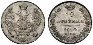 10 копеек 1840 года