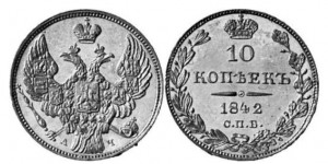 10 копеек 1842 года -