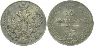 10 копеек 1843 года - Орел 1844 г. Черта длиннее