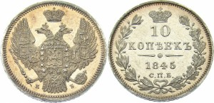 10 копеек 1845 года