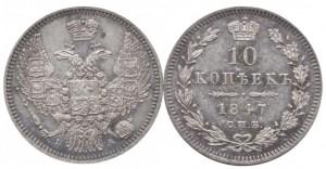 10 копеек 1847 года