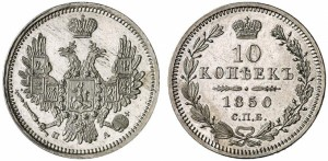 10 копеек 1850 года - Орел 1851-1858 гг..