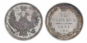 10 копеек 1851 года -