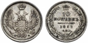 10 копеек 1852 года -
