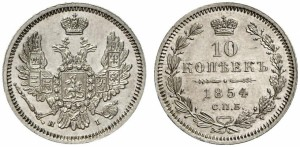 10 копеек 1854 года