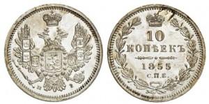 10 копеек 1855 года -