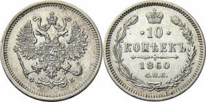 10 копеек 1860 года - Орел меньше