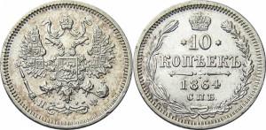 10 копеек 1864 года