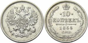 10 копеек 1865 года -