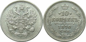 10 копеек 1870 года