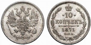 10 копеек 1871 года -