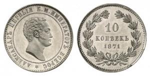 10 копеек 1871 года - Дата под номиналом. Медно-никель