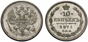 10 копеек 1873 года -
