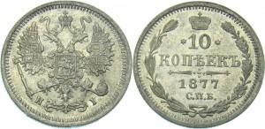 10 копеек 1877 года -