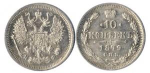 10 копеек 1879 года