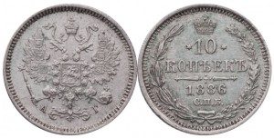 10 копеек 1886 года -