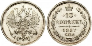 10 копеек 1887 года -