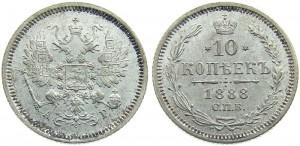 10 копеек 1888 года -
