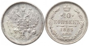 10 копеек 1889 года -