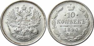 10 копеек 1890 года -
