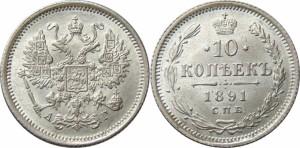 10 копеек 1891 года -