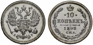 10 копеек 1898 года -