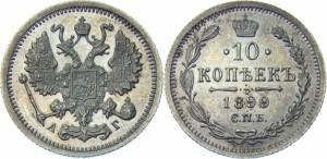 10 копеек 1899 года -