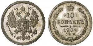 10 копеек 1904 года -