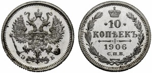 10 копеек 1906 года -