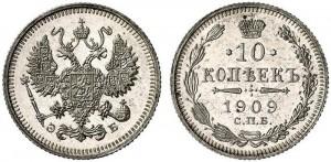 10 копеек 1909 года -