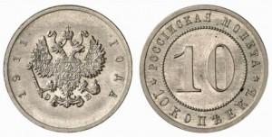 10 копеек 1911 года - Медно-никель