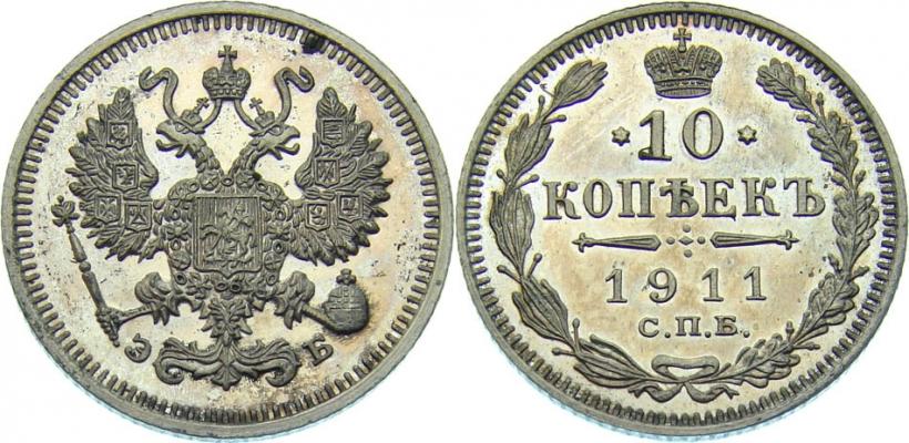 15 копейки 1911 года цена стоимость монеты патинирование биметаллических монет
