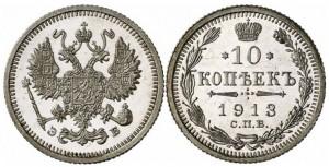 10 копеек 1913 года -