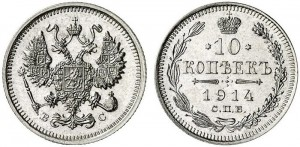 10 копеек 1914 года -