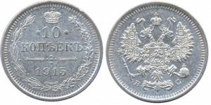 10 копеек 1915 года -
