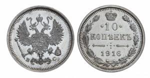 10 копеек 1916 года -