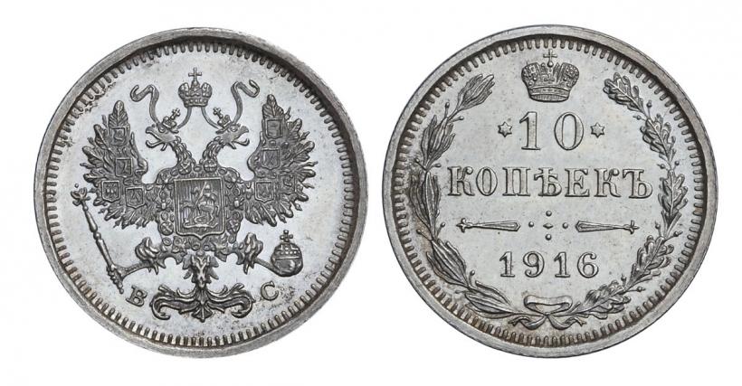 10 коп 1916 года цена альбомы для монет гвс
