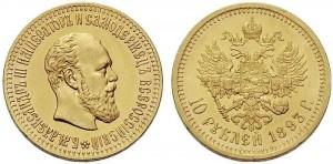 10 рублей 1893 года -